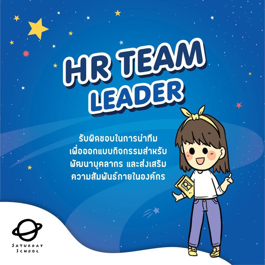 hr-team-leader