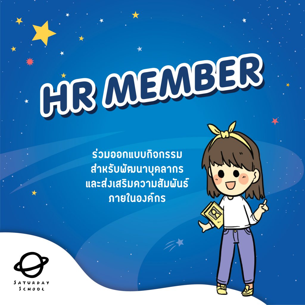 hr-team-member